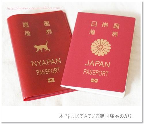 本当によくできている猫国旅券のカバー