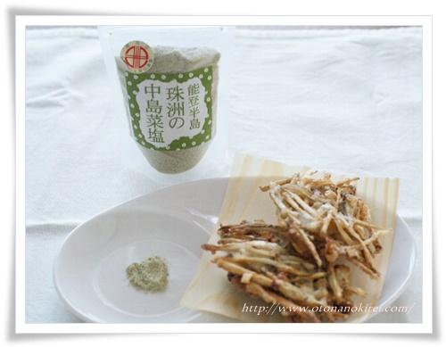 緑が鮮やかな中島菜塩
