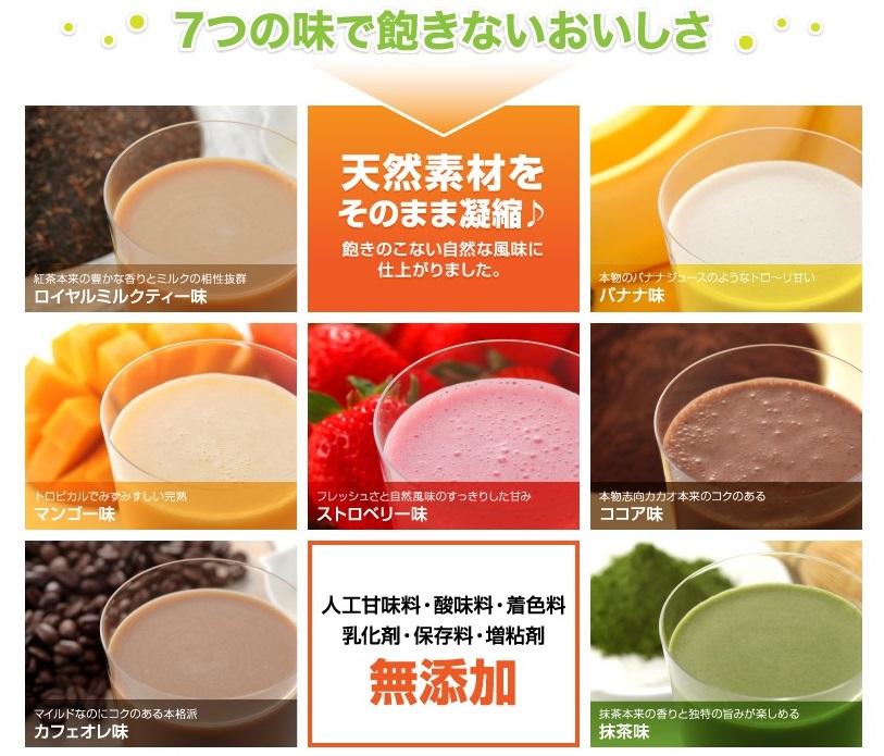 美容液ダイエットシェイクは、どれも素材にこだわっていて、100%天然素材由来のパウダーを使用しています。